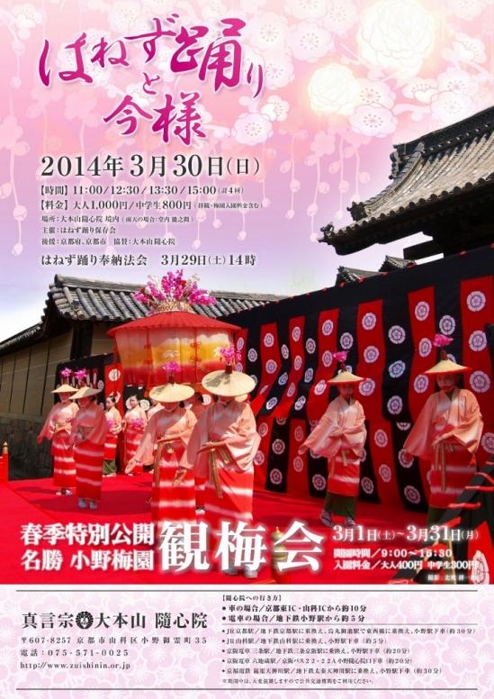 hanezu2014